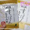 500円で始められる【肥後すっぽんもろみ酢】黒酢の312倍アミノ酸