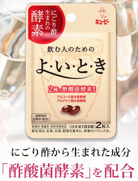 キユーピー 二日酔い防止サプリ