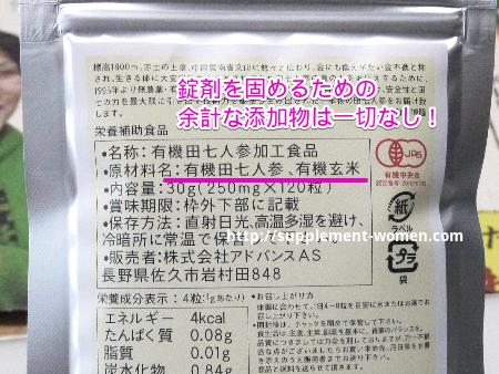 白井田七 評判 口コミ