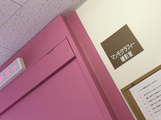 乳がん検査 マンモグラフィー