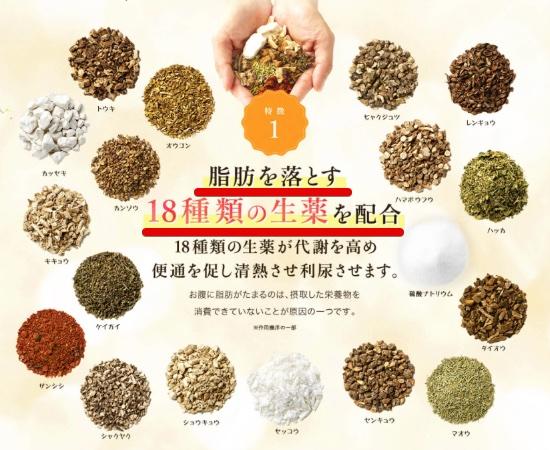 痩せる漢方薬 口コミ